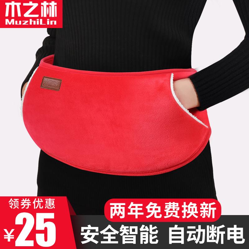 热水袋充电腰带