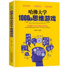 哈佛大学1000个思维游戏 推理判断能力开发左右全脑开发 思维导图记忆力小学初中成人数学逻辑思维训练营益智书籍