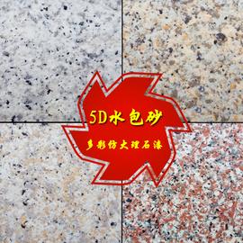 水包砂5D多彩漆仿大理石漆荔枝面火烧面外墙真石漆石感漆艺术涂料图片