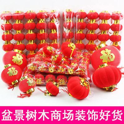 包邮大红灯笼植绒小灯笼挂饰盆景阳台新年节日结婚庆装饰圆形冬瓜