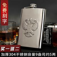 俄罗斯CCCP迷你小酒壶德国高档304不锈钢半斤随身便携式户外酒瓶