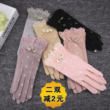 Sunscreen Gloves Touch Screen Female Spring and Autumn Skid-proof, Ultraviolet-proof Cycling Pure Cotton Short Summer Driving Gloves