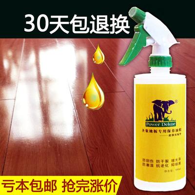 圣象地板精油实木复合液体木地板蜡保养修复油精红木家具护理打蜡