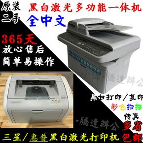二手三星惠普黑白激光A4打印机 办公室家用小型多功能一体打印机