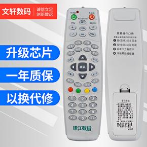 广州有线珠江数码 长虹DVB-C5800B(G) 同洲CDVBC5680机顶盒遥控器