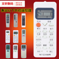 海尔立式空调遥控器