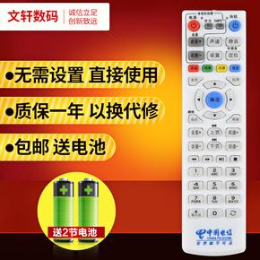 包邮 中国电信EC1308 华为EC1308 2108 IPTV ITV网络机顶盒遥控器