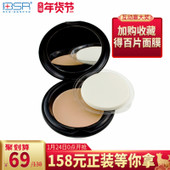 BSR/博生能 美颜防护粉饼补水保湿提升肤色隔离遮瑕定妆粉底正品
