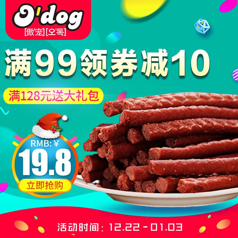 宠物零食牛肉条3元优惠券