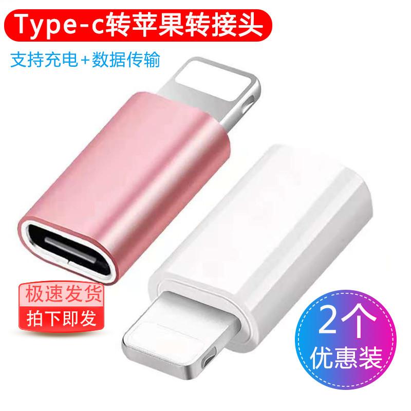 type-c转苹果转接头usb type-c转Lightning转换器手机充电数据线iphone5六5se七6s八7五8plus接口X转换头快充