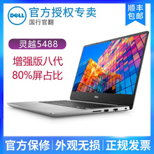 5488 Ins Inspiron Dell 戴爾 D1625S 14英寸筆記本戴爾官翻機