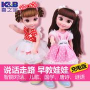 喜之宝早教智能巴比娃娃会对话跳舞可充电大号女孩公主玩具仿真走