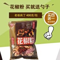 花椒粉袋装家用400g包邮散装汉源花椒面四川特产瓶装调味料火锅料