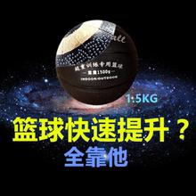 正品 1.3 1.5kg 超重 训练室内外重球 控球训练篮球器材