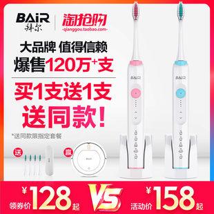 拜尔电动牙刷成人充电式声波全自动超软毛美白防水情侣套装男士女