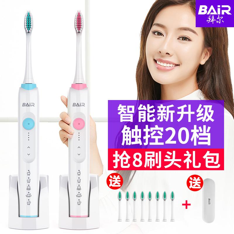 拜尔电动牙刷成人款充电式声波超自动小白软毛情侣男女智能全家用