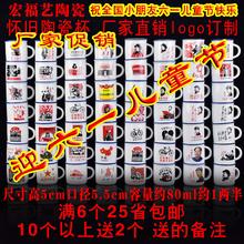 包邮 迷你小号陶瓷茶杯创意礼瓷logo订制特价 怀旧复古仿搪瓷杯经典