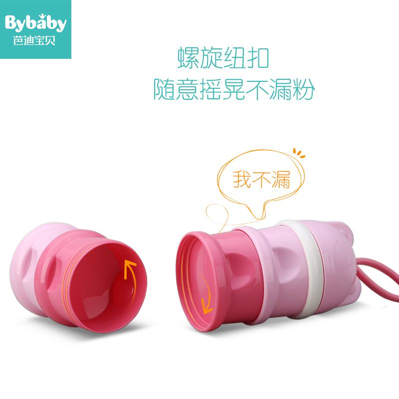芭迪宝贝奶粉盒婴儿外出装奶粉便携盒大容量储存盒分装盒奶粉格