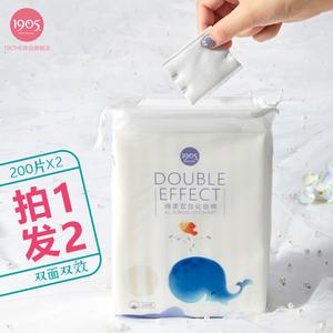 [2包装]萌爆!化妆棉卸妆棉女厚款双面双效湿敷卸妆用脸部补水棉片