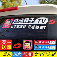 Car stickers custom connotation Duanzi TV rear window sticker giant friend head funny flower reflective custom