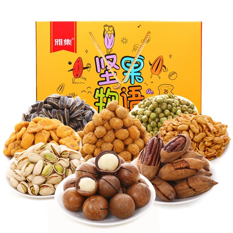 雅集坚果物语大礼包1560g 每日坚果零食干果 综合休闲零食礼盒8袋