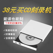 External optical drive CD burner DVD notebook desktop one machine computer universal mobile USB external optical drive