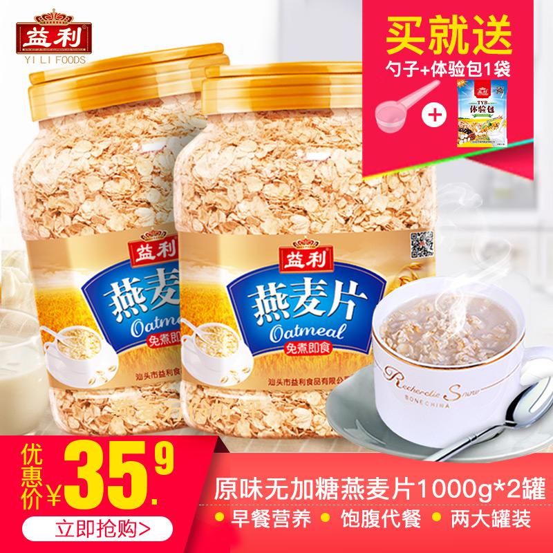 益利原味燕麦片冲饮代餐营养早餐纯谷物免煮即食燕麦片1000g 2罐