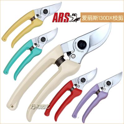 日本进口修枝剪爱丽斯 ARS 130DX 园艺手剪刀 果树整枝剪 送弹簧