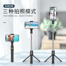 通用型自拍杆一体式苹果7蓝牙三脚架oppo华为vivo小米6手机iPhone拍照X神器遥控8p加长迷你多功能直播支架s图片