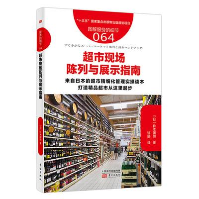 服务的细节064 超市现场陈列与展示指南 生鲜超市商品陈列市场营销商品陈列艺术卖场营销参考书籍超市管理书籍顾客心理学RMDF