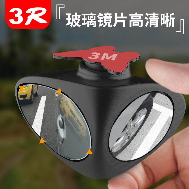汽车后视镜小圆镜多功能倒车镜右前轮360度广角辅助前后轮盲区镜