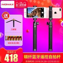 Momax摩米士碳纤维自拍杆手机通用苹果iPhone7 蓝牙遥控自拍杆