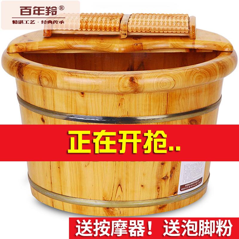 木桶足浴桶