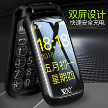 索爱 SA-Z9翻盖手机老人机移动电信版老人手机大字大声天翼新款4G联通老年机超长待机学生男女款老年手机正品