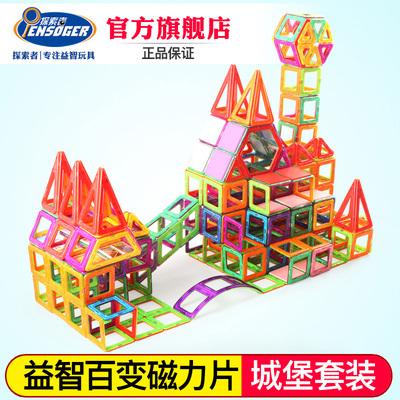探索者磁力片积木儿童玩具1-2-3-6-8-10周岁女孩男孩磁铁拼装益智