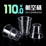 Trumpet flower 150ml disposable plastic cup air cup drinking cup hard plastic cup tasting cup reception cup 500