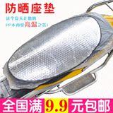 Подушки сидений мотоциклов Артикул 534323863876