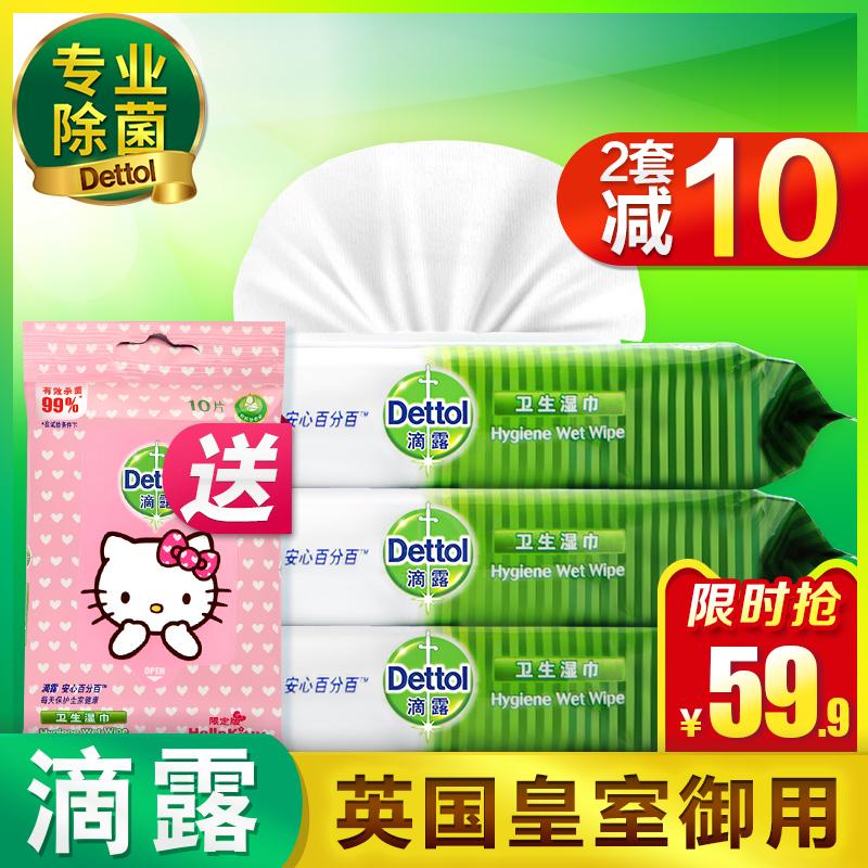 杀菌清洁湿巾