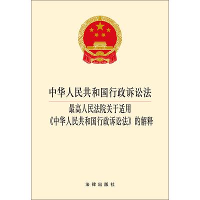 可批量定购 有正规发票 中华人民共和国行政诉讼法   法律出版社