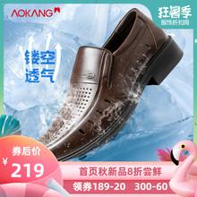 奥康男鞋 2019夏季新款 商务休闲皮鞋镂空透气日常套脚爸爸大凉鞋图片