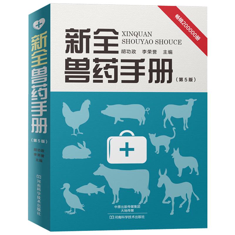 Книги о животноводстве Артикул 555967273014
