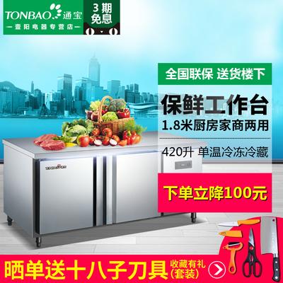 冰箱冷藏操作台
