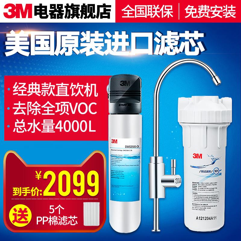 3m净水器DWS2500-CN家用直饮厨房自来水净水机水龙头过滤器旗舰店