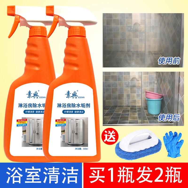 Sodnn素典淋浴房除水垢剂