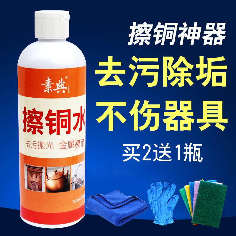 擦铜水清洁剂