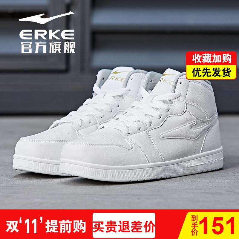 鸿星尔克鞋男高帮板鞋空军一号正品白色运动鞋休闲鞋子秋季男鞋AJ