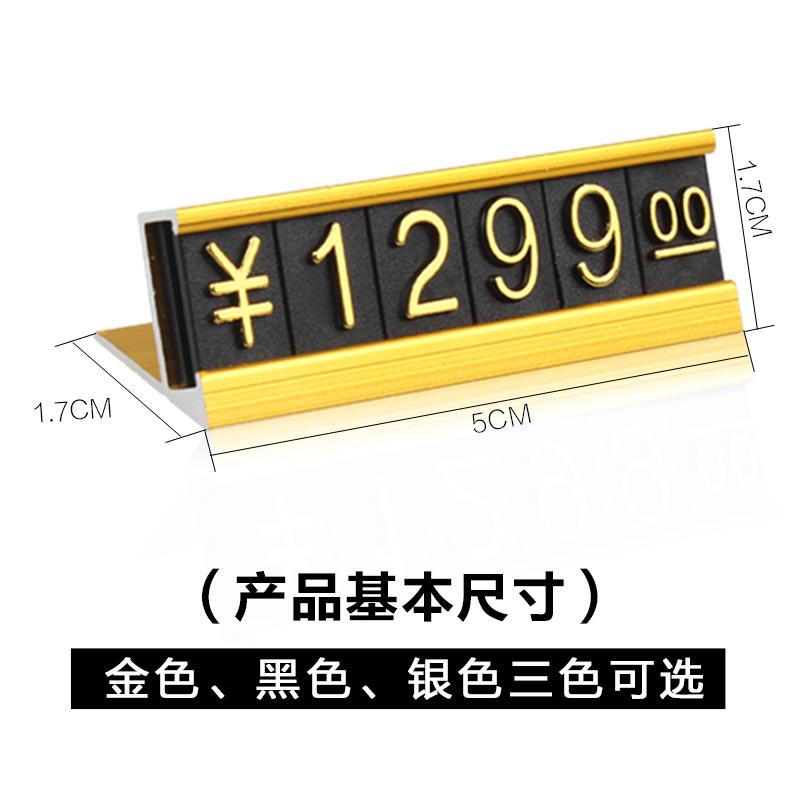 饰品小型标价签海鲜眼镜店多用途价格牌标价牌展示架标签贴塑料便