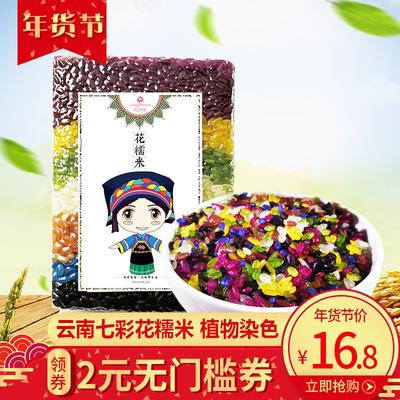 买3送1云南特产七彩米花米饭五色糯米手工植物染色布依族糯米饭