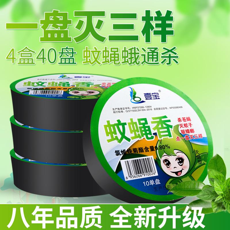 壹宝 家用蚊香无毒灭蝇香 10单盘*4盒8.9元(券后)