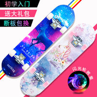Ruiqi four-wheeled skateboard beginner adult children boys and girls youth road brush street professional double-backed scooter